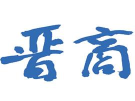 王宇燕陈振亮会见加拿大晋商联谊会代表团