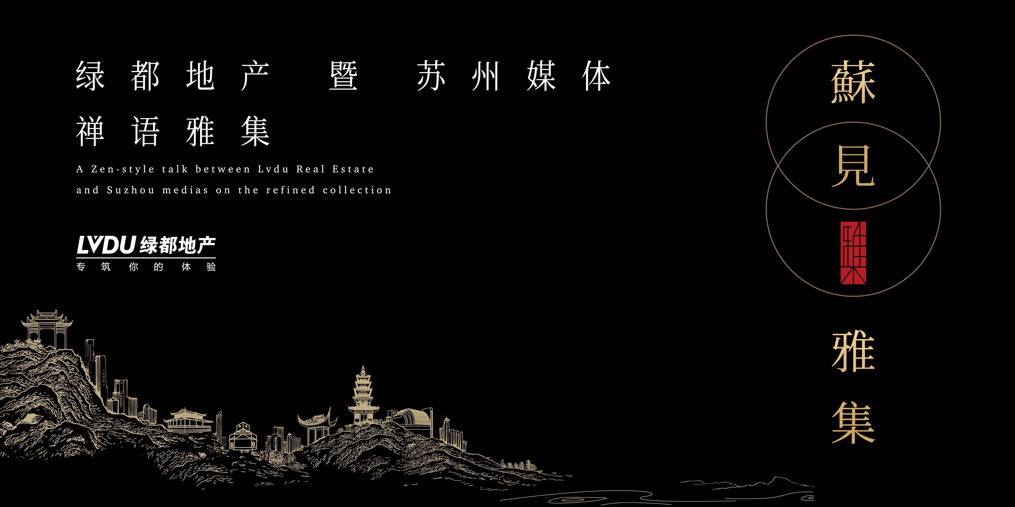绿都地产暨苏州媒体 8月31日禅语