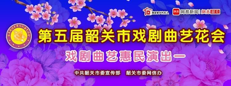 韶关市戏剧曲艺花会戏剧曲艺惠民演出