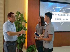 """专访""""中国创新创业大赛""""创业导师助力先进制造"""