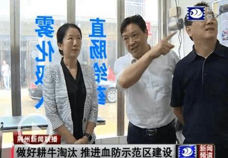 副市长孙玉秋调研监利血防工作 推进血防示范区建设