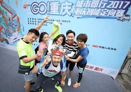2017重庆智能定向赛 开启山城文化之旅