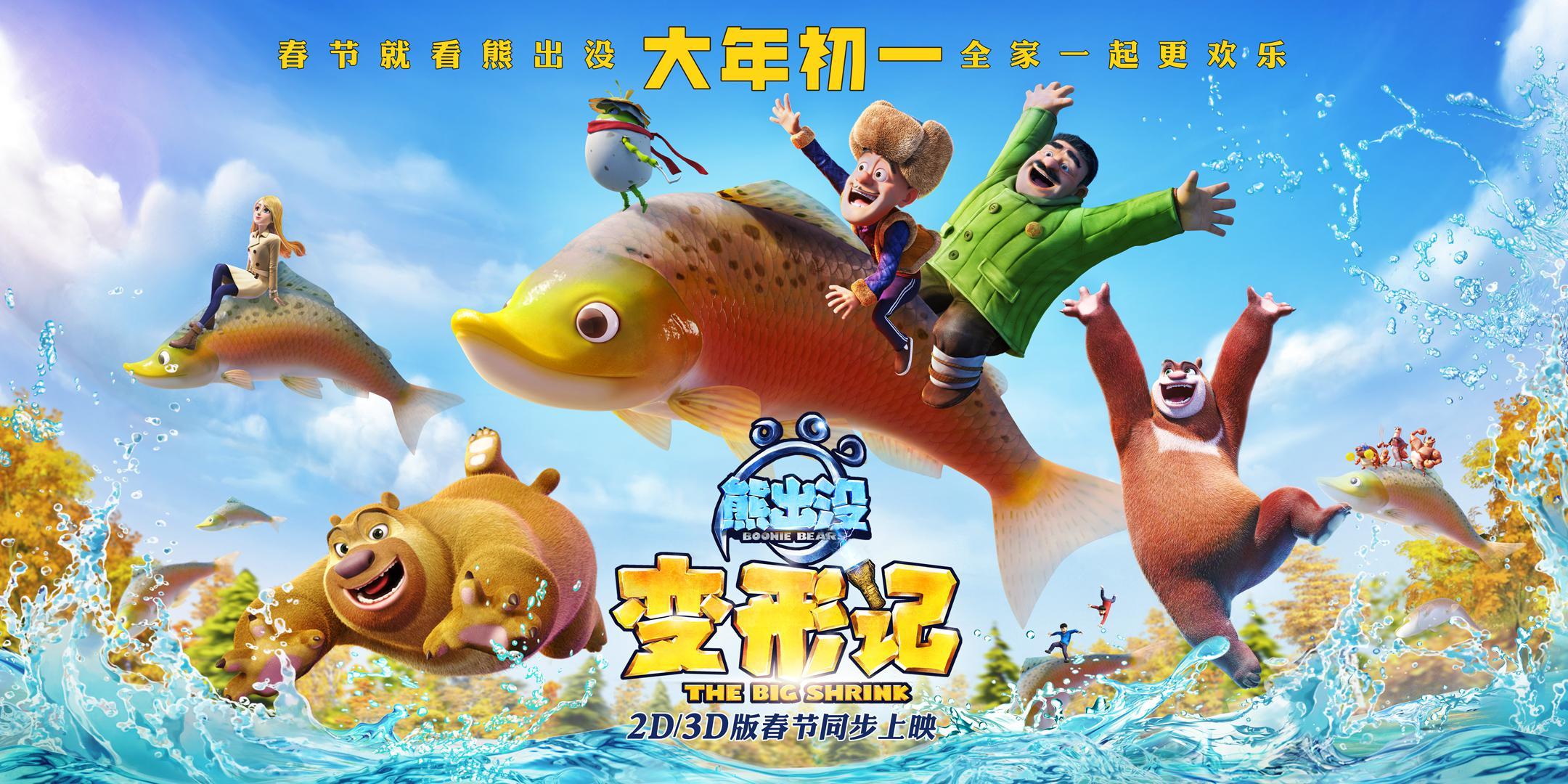 """《熊出没·变形记》""""跃龙门""""版海报-横版"""