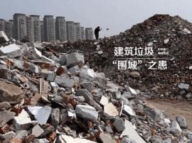 鼓励回收 太原建筑废弃物管理清运有法可依