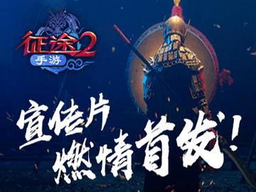 征途十二载 热血如初 《征途2手游》品牌宣传片燃情首发