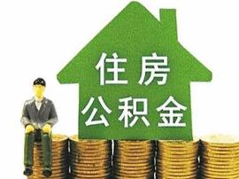 """公积金贷款买房遭""""嫌"""" 刚需购房者权益如何保障"""