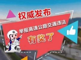 唐山市民周知!举报高速公路交通违法有奖了