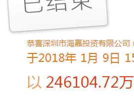 似曾相识 中海24.6亿截胡人造板机器厂土地