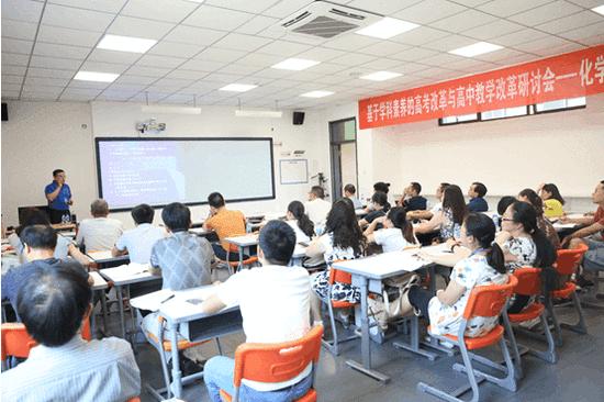 为明教育集团2017年高考与高中教学改革研讨会侧记
