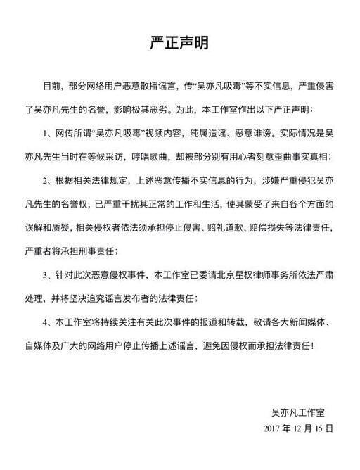 吴亦凡工作室斥责吸毒传闻:等候采访时哼唱歌曲