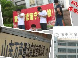 南宁某职校学生被安排实习欠下80万巨款!难以毕业