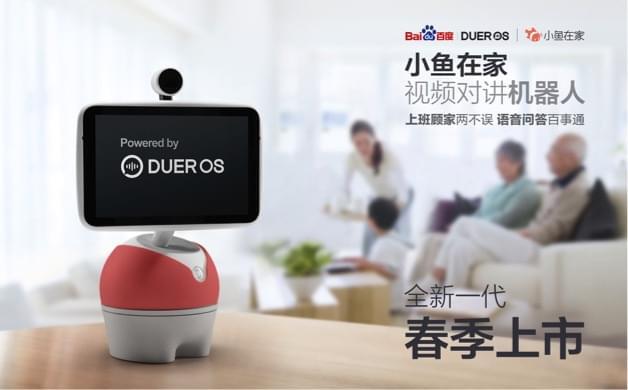 百度发布人工智能操作系统DuerOS的照片