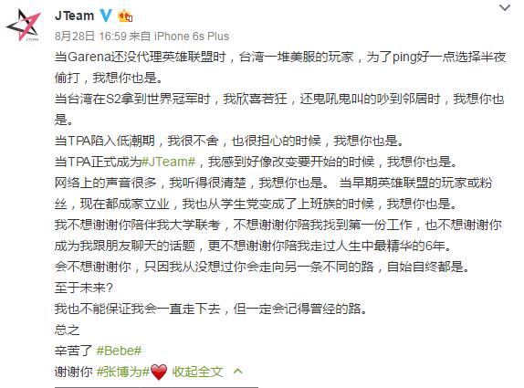 再见华人荣耀!LOL S2冠军选手BeBe宣布离队