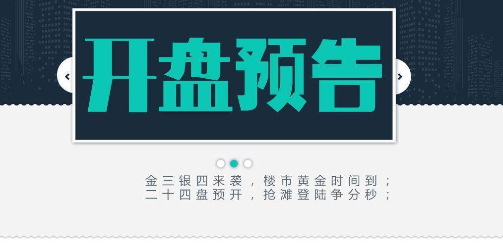台州市2018年4月份一手住宅开盘预告