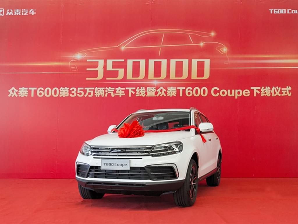 将6月9日上市 众泰T600 Coupe正式下线