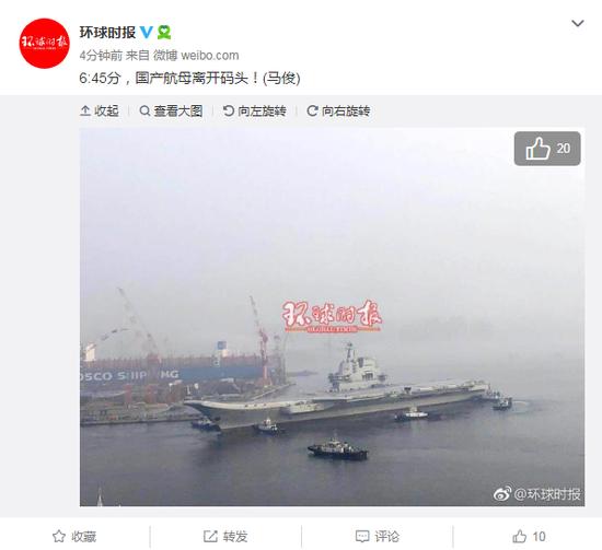 媒体:6:45分,国产航母离开码头