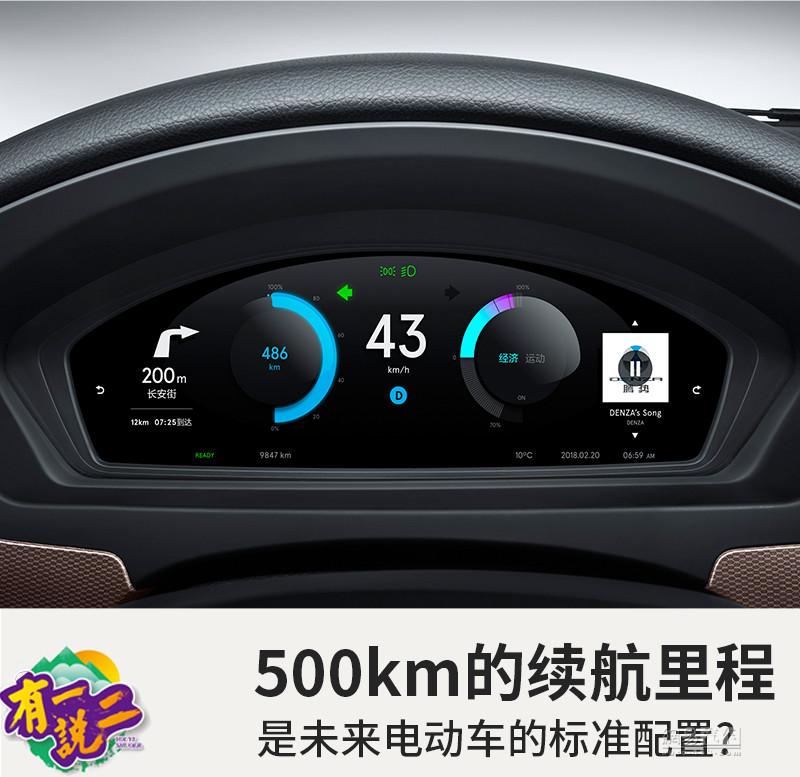 有一说二:500km续航是未来电动车的标配?