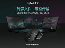 罗技发布全新Flow技术与新一代MX系列鼠标