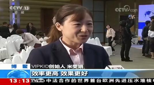 VIPKID亮相博鳌论坛:成中国唯一获邀在线教育企业