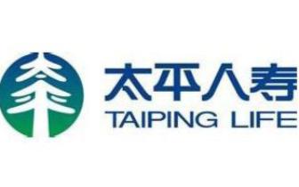 太平保利投资管理有限公司正式开业 中国太平与中国保