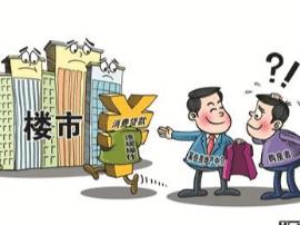 消费贷资金挪入楼市遭严打 个别银行暂停批贷