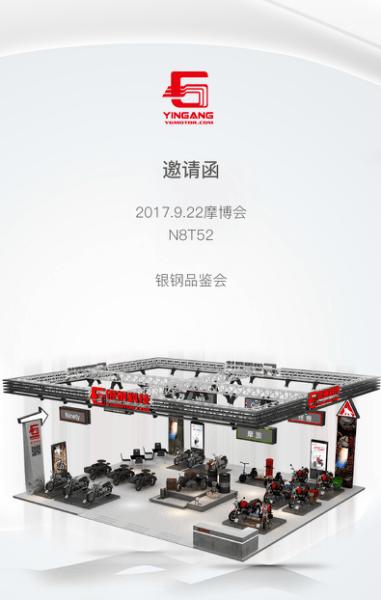 """第15届中国国际摩托车博览会银钢""""亮剑"""""""