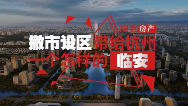 撤市设区带给杭州一个怎样的临安?