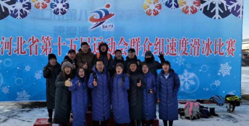 省运会群众组速度滑冰赛 石家庄代表队收获