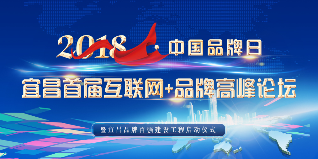 中国品牌·宜昌力量 宜昌互联网+品牌大会