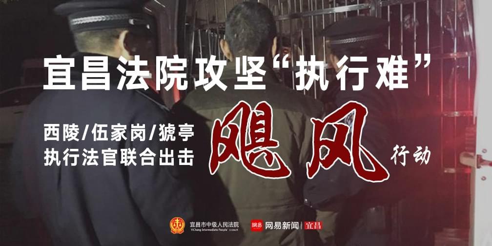 """飓风行动:宜昌法院攻坚""""执行难"""""""
