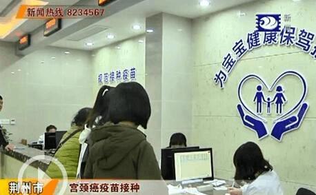 """荆州开打二价宫颈癌疫苗 大四学生接种""""第一针"""""""
