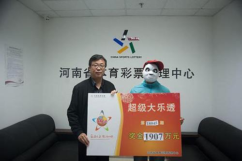 河南小伙12元独揽1900万追加头奖 称之前最多只中600块!