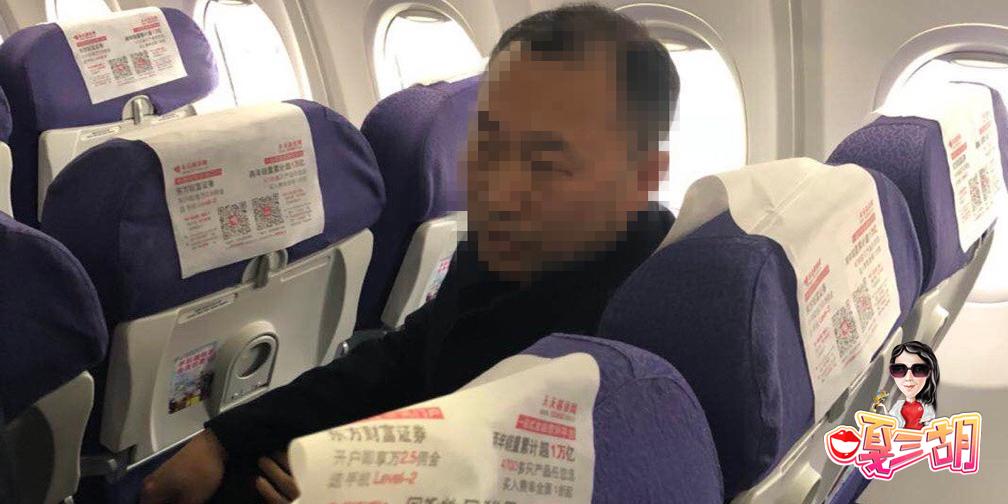 男子在飞沪航班上猥亵女孩 竟是中学校长!
