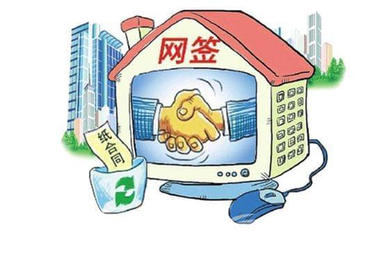 置业指南:买房时关于网签你了解