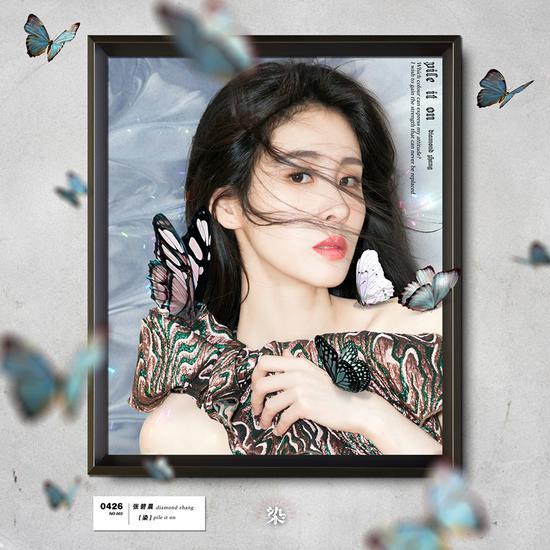 张碧晨专辑主打《染》正式上线