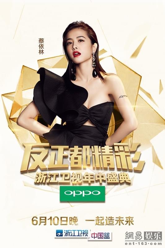 浙江卫视年中盛典开嗨 蔡依林大红唇超性感