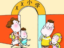 福州小学招生已有3.16万孩子预报名 截至6月30日
