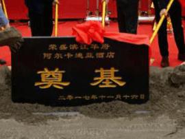 巴滨路首座五星级酒店 巴南巴蜀小学今日奠基开工!