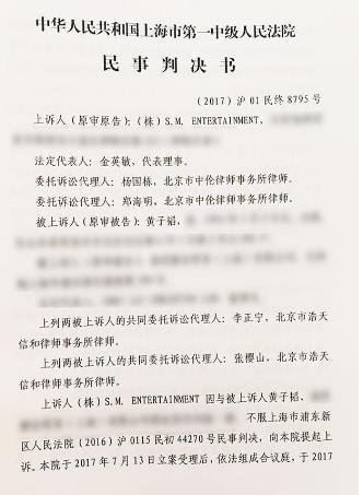 黄子韬上海二审胜诉 SM公司的要求被驳回