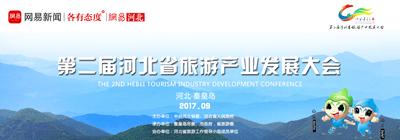 第二届河北省旅游发展大会