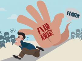 重庆两名市管干部被市纪委通报 涉及潼南武隆