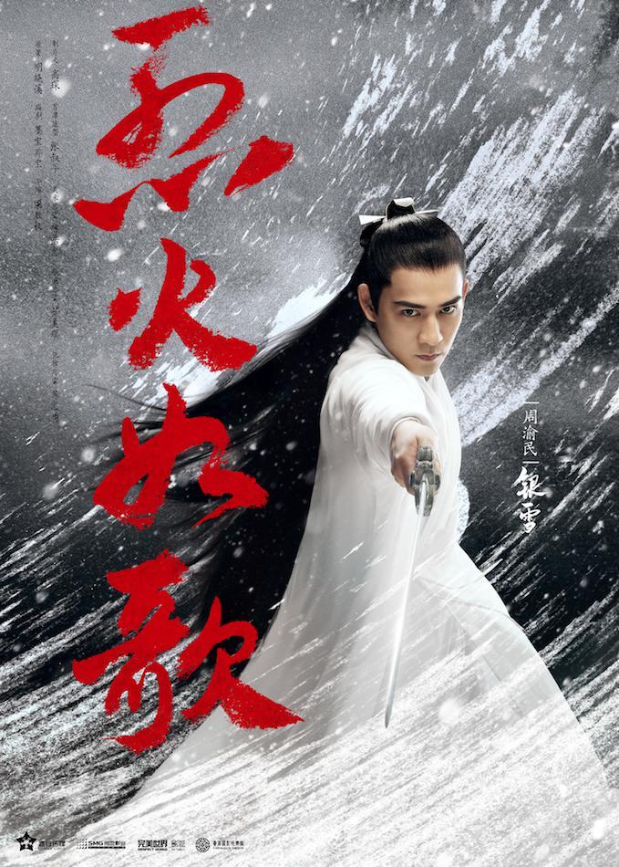 """《烈火如歌》""""侠气燃魂""""版动作海报"""