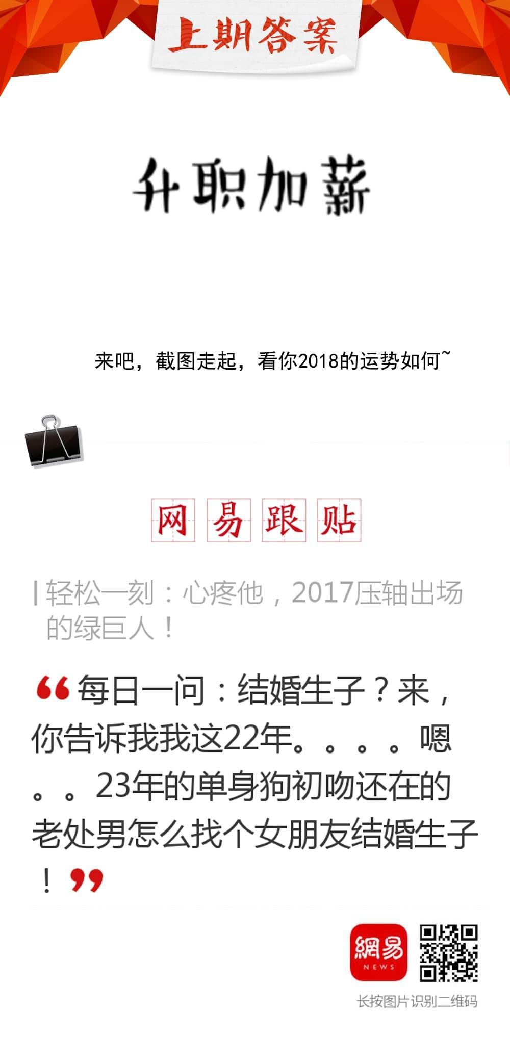 魏老师看2018.01.02笑话后半段