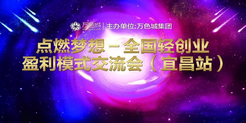 万色城:全国轻创业盈利模式交流会宜昌站