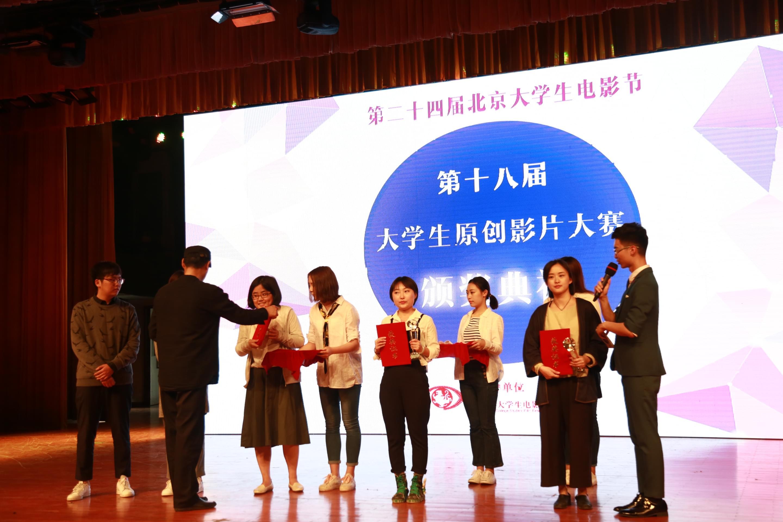 第十八届大学生原创影片大赛获奖名单出炉