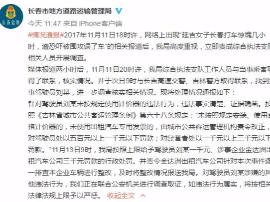 """长春通报""""女子打车遭恐吓"""":涉事司机、出租车公司被处"""