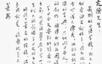 鲁迅的书信手札为何屡拍出天价?