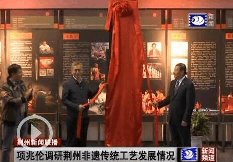 文化部副部长项兆伦调研荆州非遗传统工艺发展情况