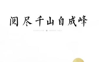 龙湖紫云台【千山阅】两层院墅,品读人文与山水的居住