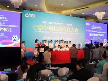 """网易等21家企业签约上虞""""e游小镇"""""""